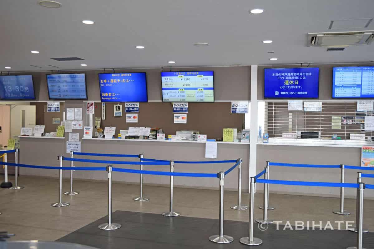 神戸三宮フェリーターミナルの窓口