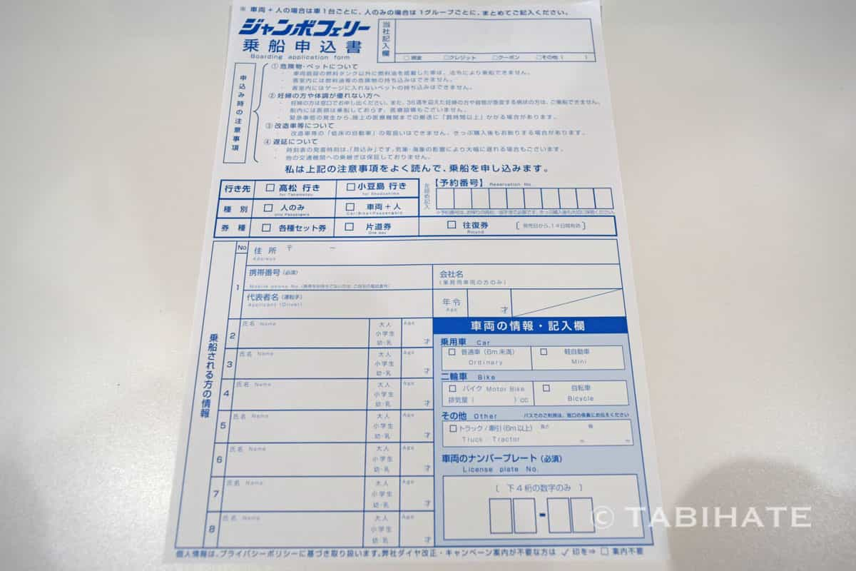 小豆島ジャンボフェリーの乗船申込書