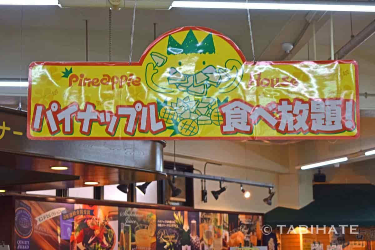 パイナップル食べ放題の看板