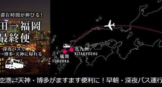スターフライヤーの深夜早朝便を解説!東京⇔福岡をお得に旅行!