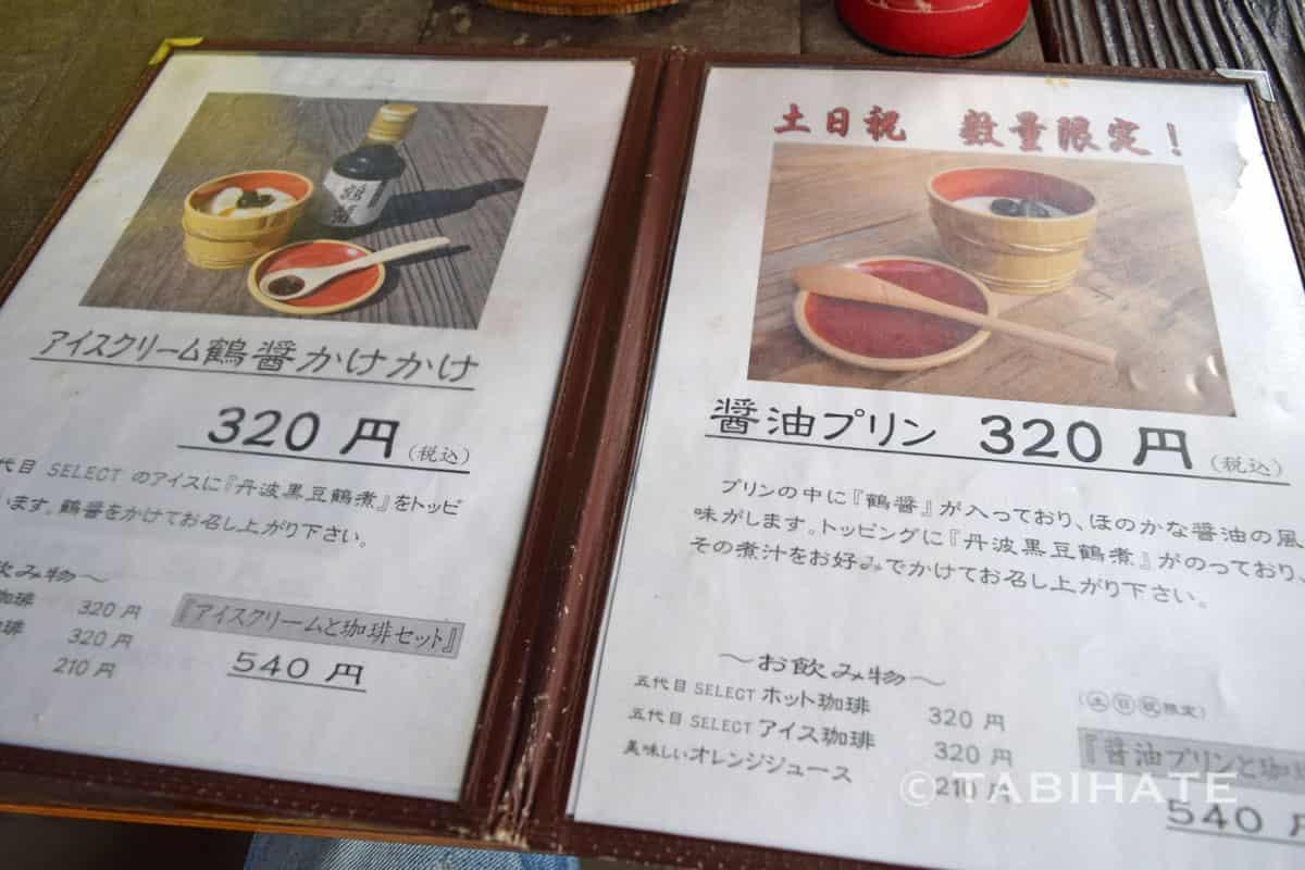 ヤマロク茶屋のメニュー