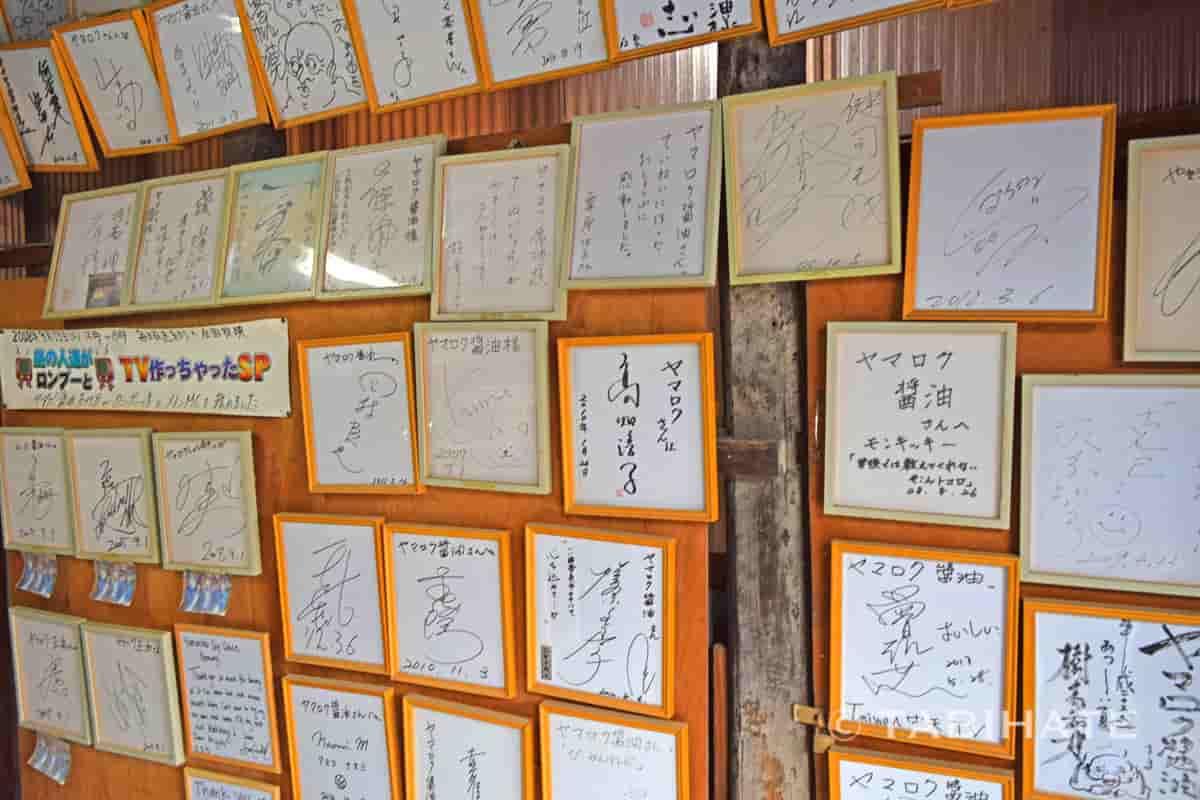 ヤマロク醤油を訪れた有名人のサイン色紙