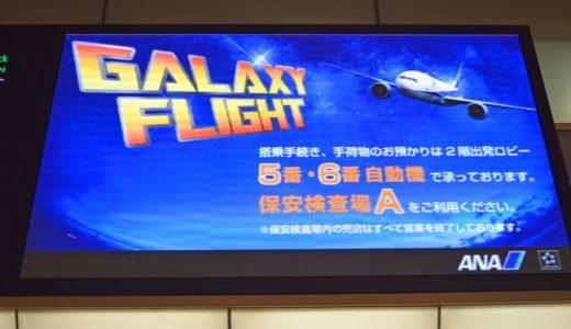 ANAギャラクシーフライト搭乗記!お得な深夜便で沖縄旅行