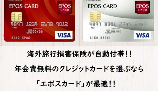 「エポスカード」なら年会費無料で海外旅行損害保険が自動付帯!