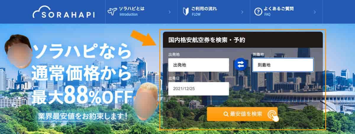 ソラハピ公式サイトから最安値航空券の検索
