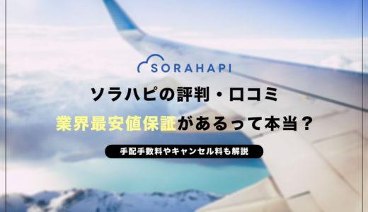 ソラハピの評判・口コミを紹介!業界最安値保証って本当?