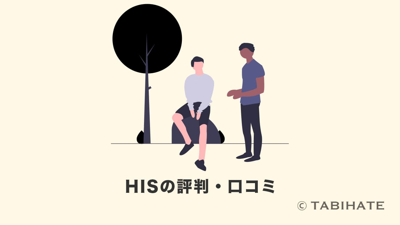 HISの評判・口コミ
