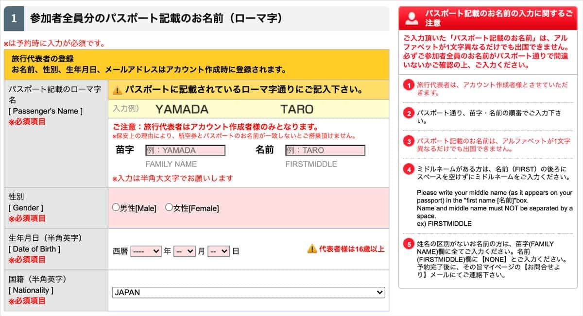 サプライスの搭乗者情報入力画面
