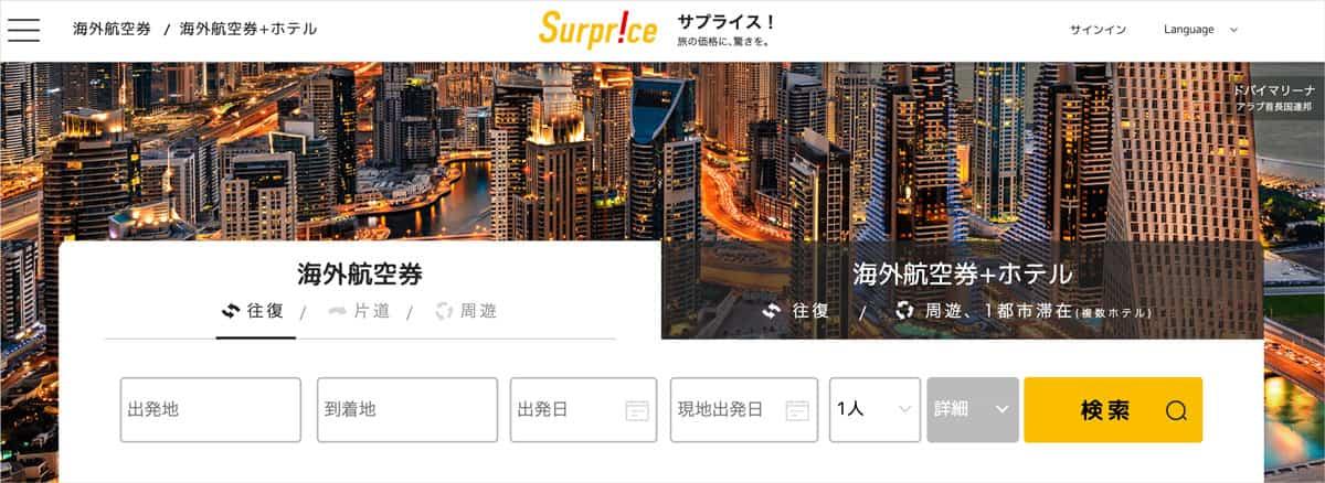 サプライスのトップページ画面