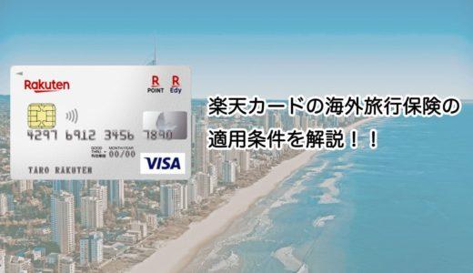 楽天カードに付帯している海外旅行保険の適用条件を徹底解説!