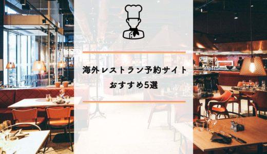 海外レストラン予約サイトおすすめ5選!選ぶ際のポイントも詳しく解説