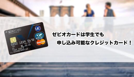 ゼビオカードは収入0円の学生でも申し込めるクレジットカード