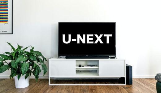 U-NEXTの無料トライアルを徹底解説!申し込む上での注意点も紹介