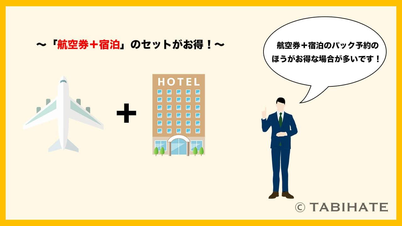 航空券とホテルをセットで予約するとお得