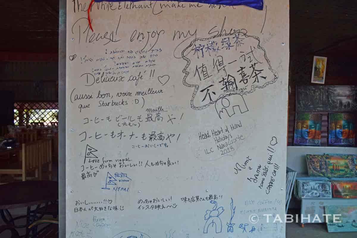 柱に書かれた日本人からのメッセージ