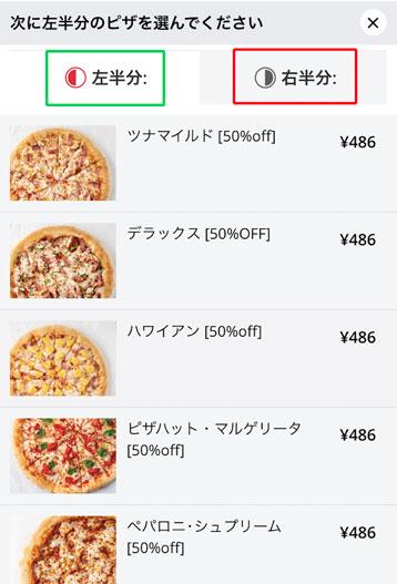 左右のピザを選択
