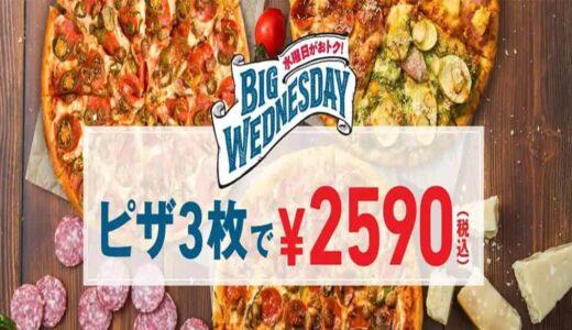 【ドミノ・ピザ】水曜日クーポンの使い方と利用する際の注意点3つ