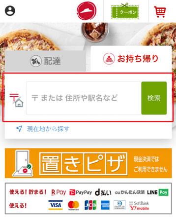 ピザハットのトップページ画面