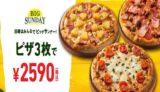 ドミノ・ピザのBIG SUNDAY