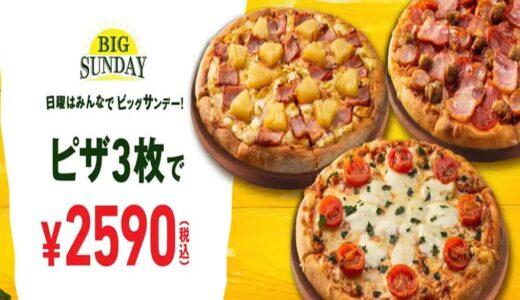 【激安】ドミノ・ピザの日曜日クーポンならピザ3枚2,400円〜注文できる