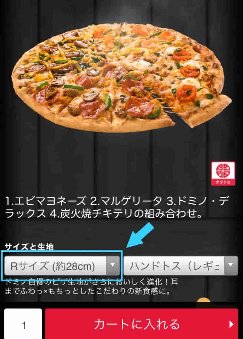 利用するクーポンと同じサイズのピザを選択