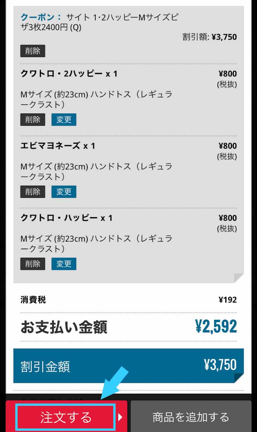 日曜日クーポンでの頼み方7
