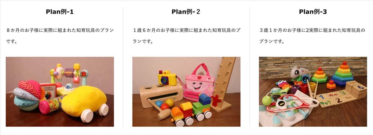 トイボックスのおもちゃプラン例