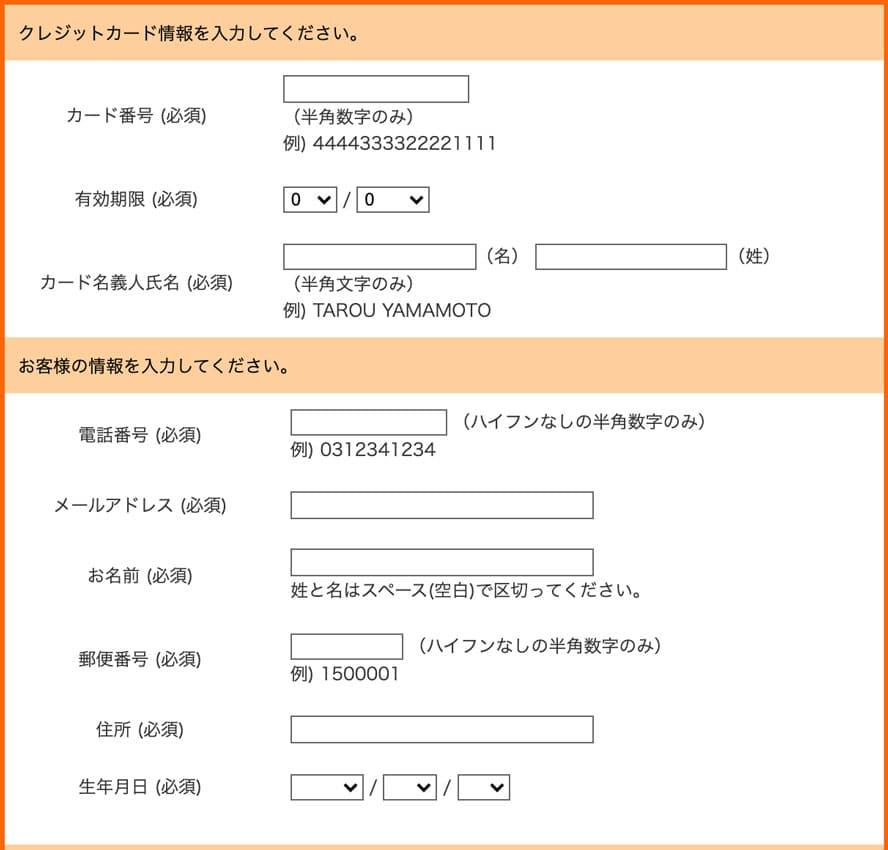クレジットカード情報・申込者情報を入力