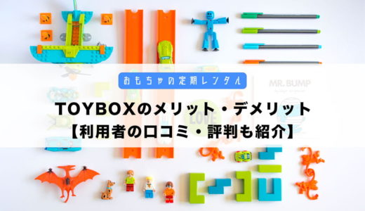 トイボックスでおもちゃをレンタルするメリット・デメリット