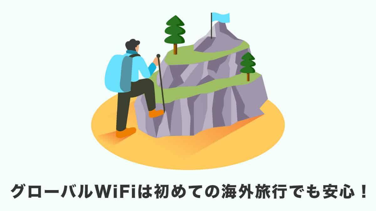 グローバルWiFiは初めての海外旅行でも安心