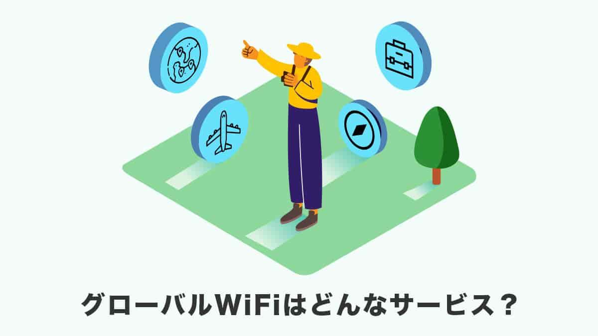 グローバルWiFiはどんなサービス?