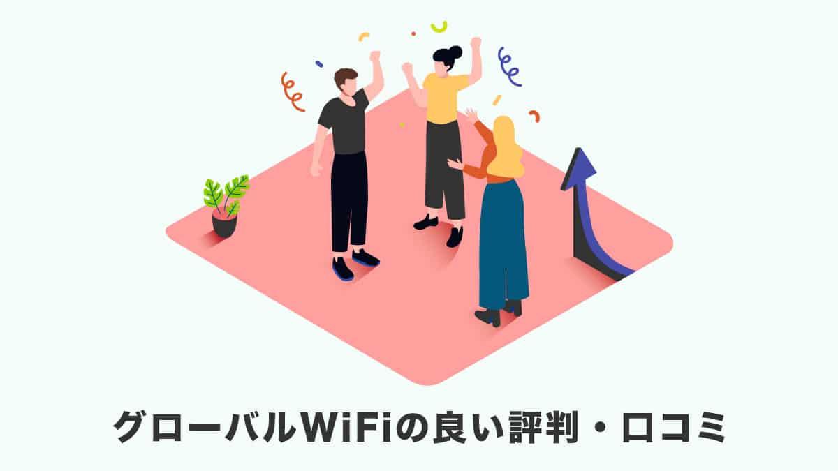 グローバルWiFiの良い評判・口コミ