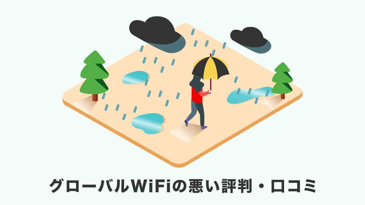 グローバルWiFiの悪い評判・口コミ
