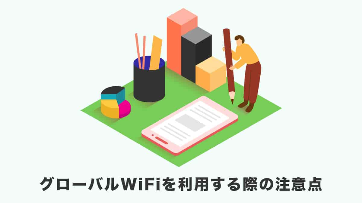 グローバルWiFiを利用する際の注意点