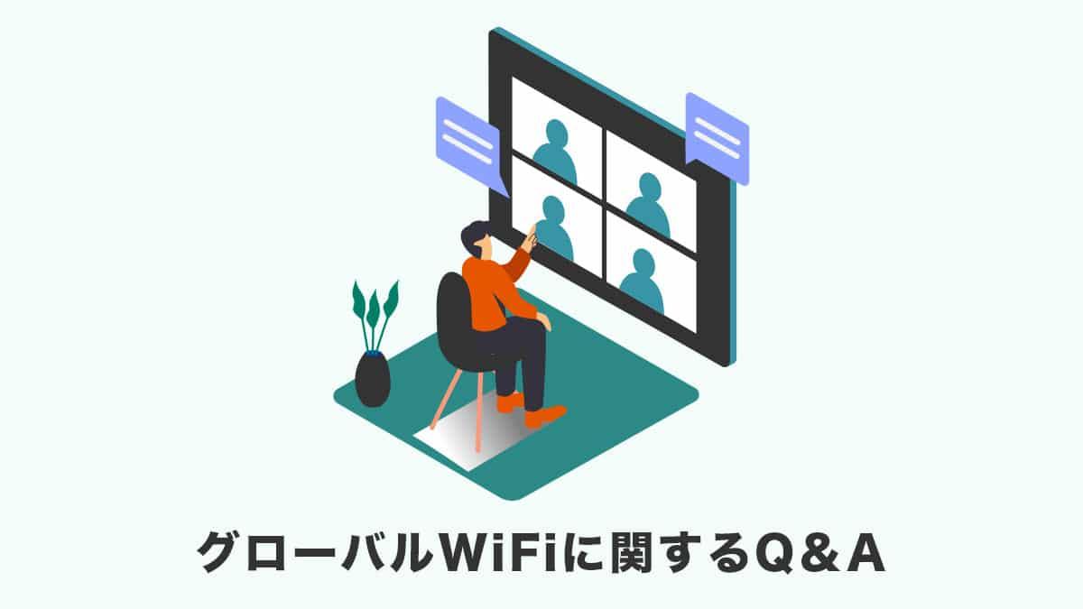 グローバルWiFiに関するQ&A