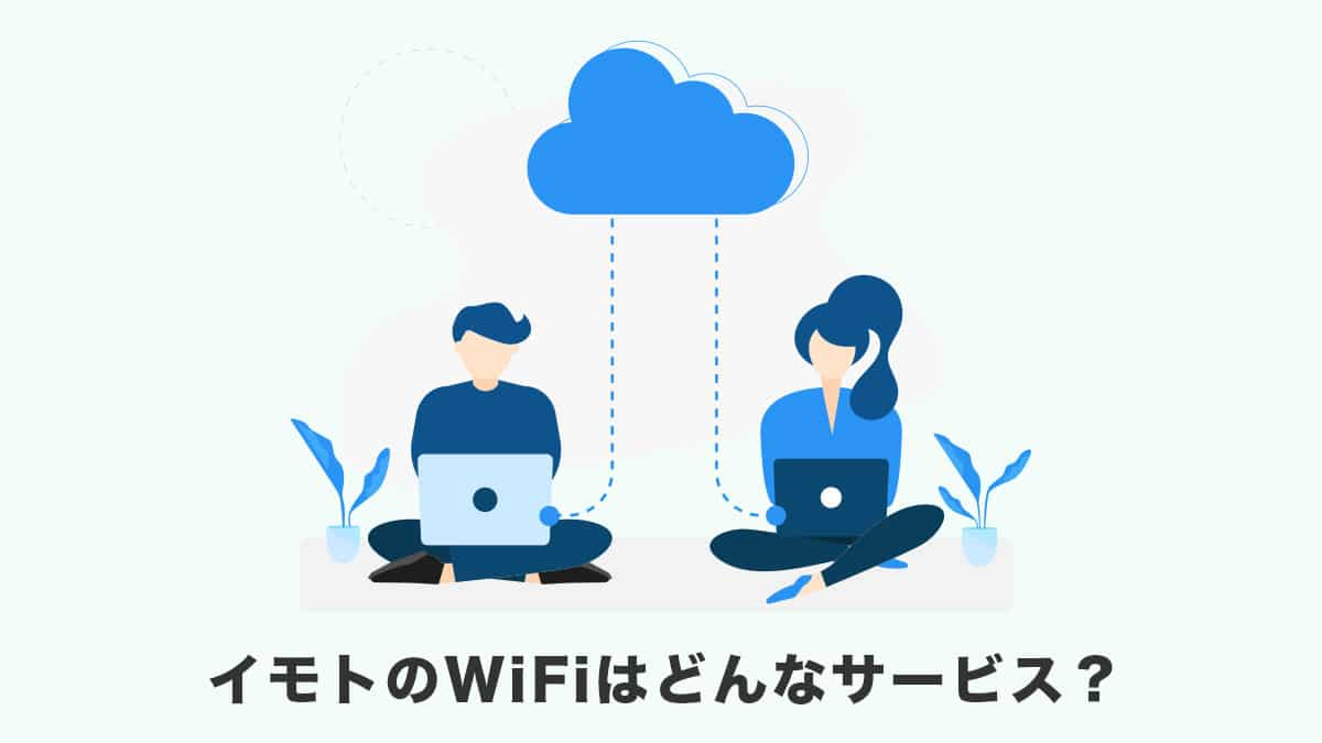 イモトのWiFiはどんなサービス?