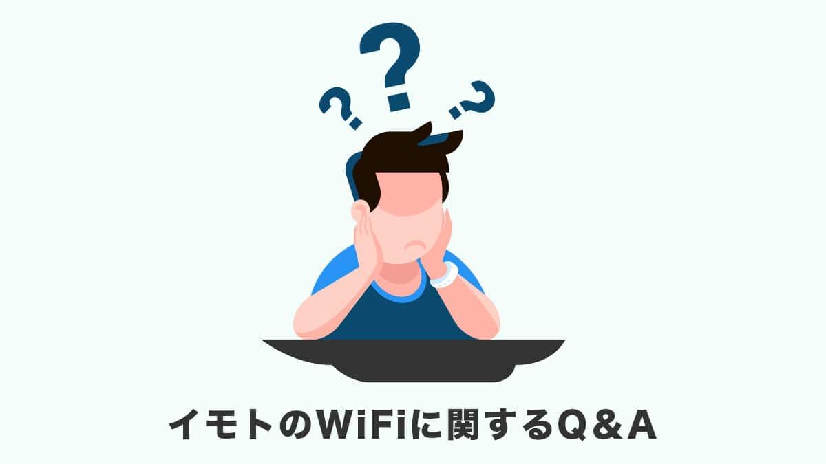 イモトのWiFiに関するQ&A