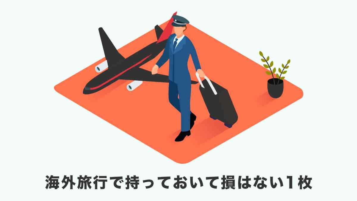 エポスカードは海外旅行で持っておいて損はない1枚