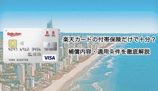 楽天カードの海外旅行傷害保険だけで十分?補償内容や適用条件を解説