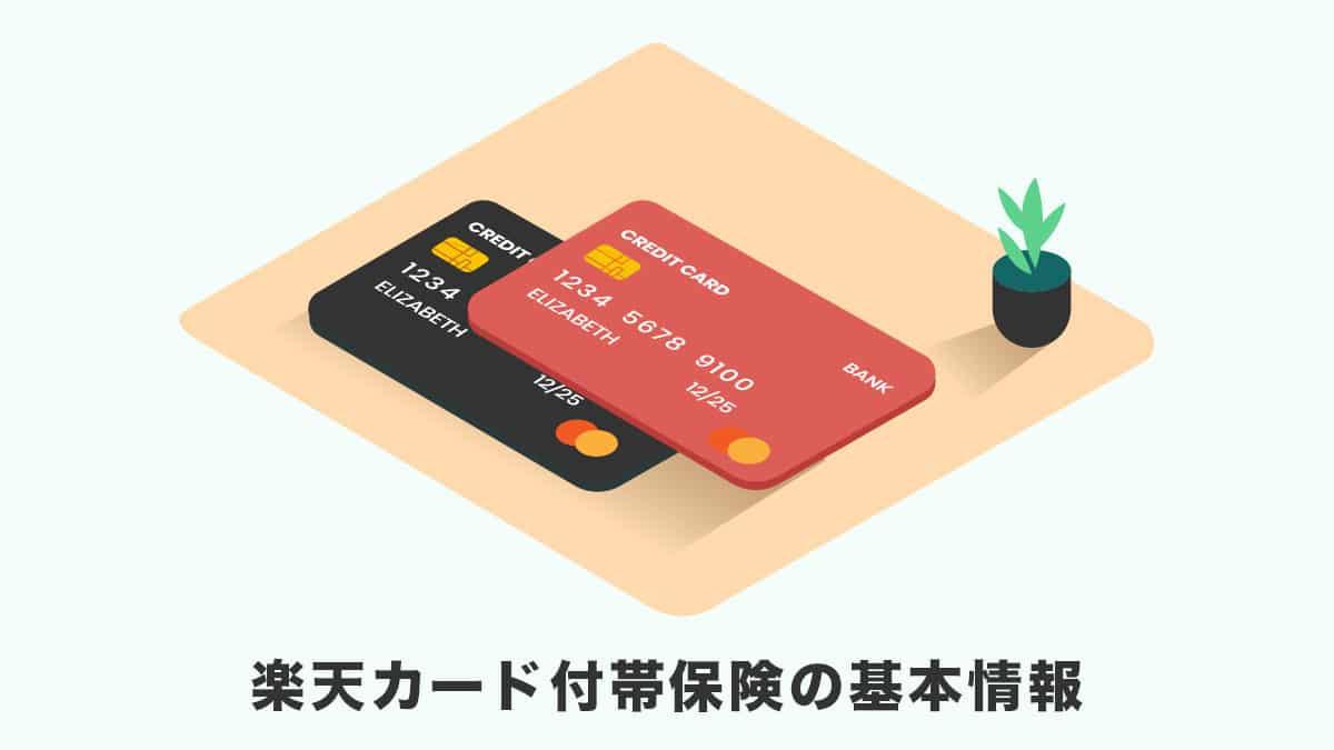 楽天カード海外旅行傷害保険の基本情報