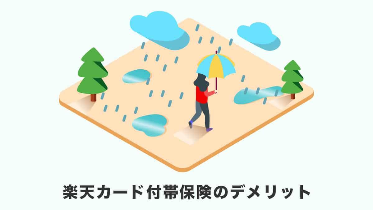 楽天カード海外旅行傷害保険のデメリット