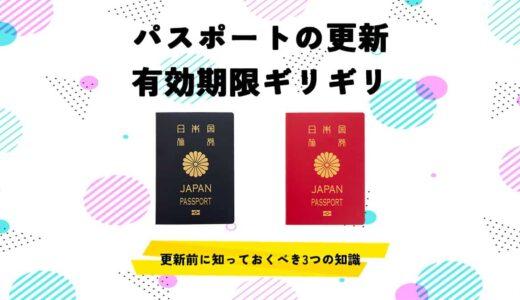 パスポートの更新はギリギリでも大丈夫?更新前に知っておくべき3つの注意点