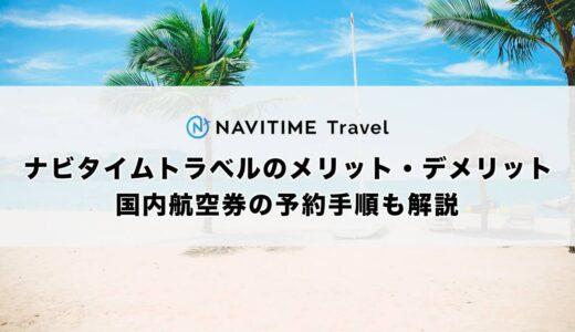 ナビタイムトラベル(NAVITIME Travel)のメリット・デメリットを徹底解説!
